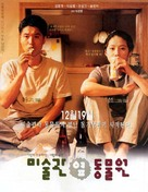 Misulgwan yup dongmulwon - South Korean Movie Poster (xs thumbnail)