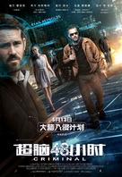 Criminal - Chinese Movie Poster (xs thumbnail)