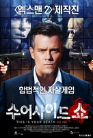 This Is Your Death - South Korean Movie Poster (xs thumbnail)