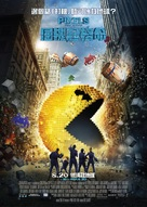 Pixels - Hong Kong Movie Poster (xs thumbnail)