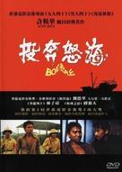 Tou bun no hoi - Chinese DVD cover (xs thumbnail)