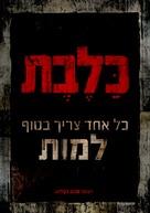 Kalevet - Rabies - Israeli Movie Poster (xs thumbnail)
