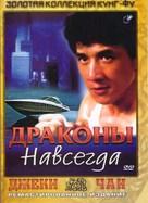 Fei lung mang jeung - Russian DVD cover (xs thumbnail)