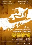 Mes séances de lutte - Taiwanese Movie Poster (xs thumbnail)