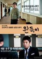 Wan-deuk-i - South Korean Movie Poster (xs thumbnail)
