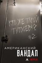 """American Vandal"" - Russian Movie Poster (xs thumbnail)"