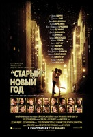 New Year's Eve - Russian Movie Poster (xs thumbnail)