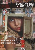Neco z Alenky - Japanese Movie Poster (xs thumbnail)