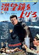 Up Periscope - Japanese Theatrical poster (xs thumbnail)