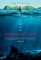 The Shallows - Israeli Movie Poster (xs thumbnail)