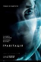 Gravity - Ukrainian Movie Poster (xs thumbnail)
