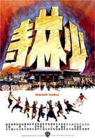 Shao Lin si - Hong Kong Movie Poster (xs thumbnail)