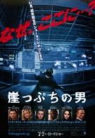 Man on a Ledge - Japanese Movie Poster (xs thumbnail)