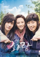 """Hwarang"" - South Korean Movie Poster (xs thumbnail)"