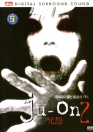 Ju-on: The Grudge 2 - Japanese Movie Cover (xs thumbnail)