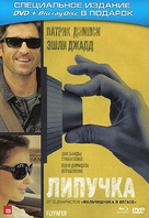 Flypaper - Russian DVD movie cover (xs thumbnail)