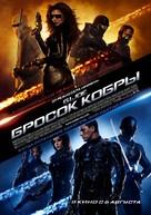 G.I. Joe: The Rise of Cobra - Russian Movie Poster (xs thumbnail)