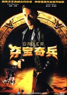 The Order - Chinese Movie Cover (xs thumbnail)