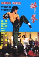 Drunken Master - Hong Kong Movie Poster (xs thumbnail)