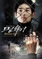 """""""Dream High"""" - South Korean Movie Poster (xs thumbnail)"""