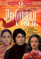 Silsila - Russian Movie Cover (xs thumbnail)