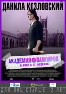 Vampire Academy - Russian Movie Poster (xs thumbnail)
