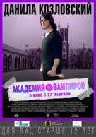 Vampire Academy - Russian Movie Poster (xs thumbnail)