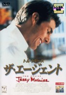 Jerry Maguire - Japanese DVD movie cover (xs thumbnail)