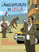Eid milad Laila - French Movie Poster (xs thumbnail)