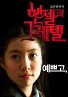 Henjel gwa Geuretel - South Korean Movie Poster (xs thumbnail)