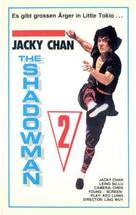 Mi ni te gong dui - German VHS cover (xs thumbnail)