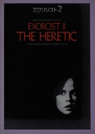 Exorcist II: The Heretic - Japanese Movie Poster (xs thumbnail)