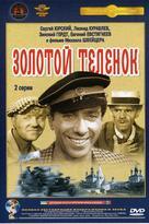 Zolotoy telyonok - Russian DVD cover (xs thumbnail)