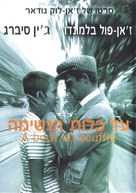 À bout de souffle - Israeli Movie Poster (xs thumbnail)