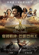 Baahubali: The Beginning - Taiwanese Movie Poster (xs thumbnail)
