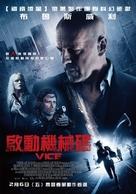 Vice - Taiwanese Movie Poster (xs thumbnail)