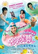 Chut sui fu yung - Hong Kong Movie Poster (xs thumbnail)