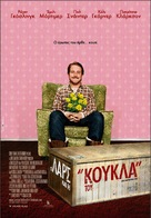 Lars and the Real Girl - Greek poster (xs thumbnail)