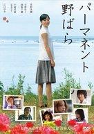 Pâmamento Nobara - Japanese Movie Cover (xs thumbnail)