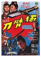 Dubei dao - Hong Kong Movie Poster (xs thumbnail)
