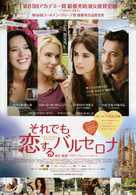 Vicky Cristina Barcelona - Japanese Movie Poster (xs thumbnail)