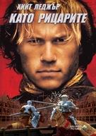 A Knight's Tale - Bulgarian DVD movie cover (xs thumbnail)