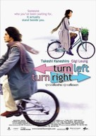 Heung joh chow heung yau chow - Thai poster (xs thumbnail)