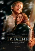 Titanic - Bulgarian Movie Poster (xs thumbnail)