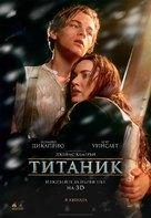 Titanic - Bulgarian Movie Poster (xs thumbnail)
