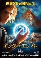 Gods of Egypt - Japanese Movie Poster (xs thumbnail)