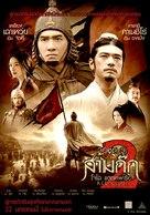 Chi bi xia: Jue zhan tian xia - Thai Movie Poster (xs thumbnail)