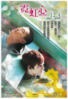 Miss Kicki - Taiwanese Movie Poster (xs thumbnail)