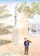 Kolja - Japanese Movie Poster (xs thumbnail)