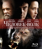 The Wolfman - Russian Movie Cover (xs thumbnail)